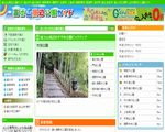 富士山周辺公園ガイド